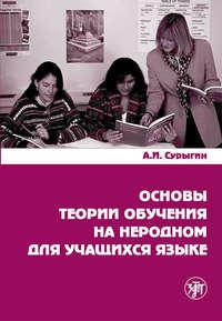Сурыгин, А. И.  - Основы теории обучения на неродном для учащихся языке