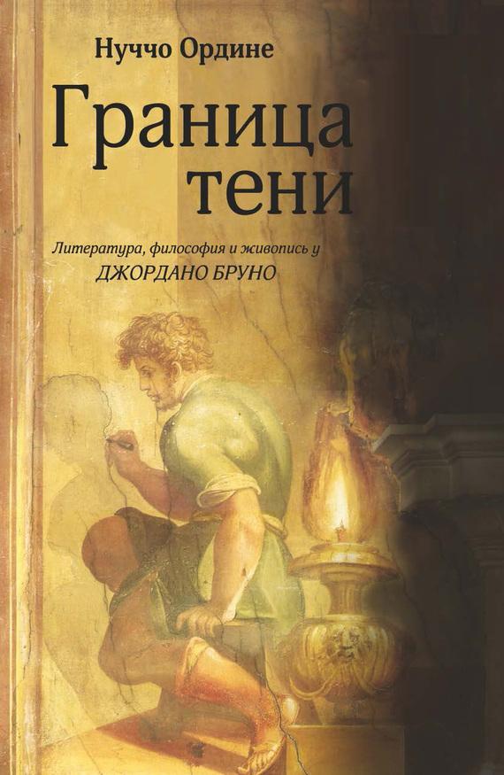 Достойное начало книги 21/00/94/21009443.bin.dir/21009443.cover.jpg обложка