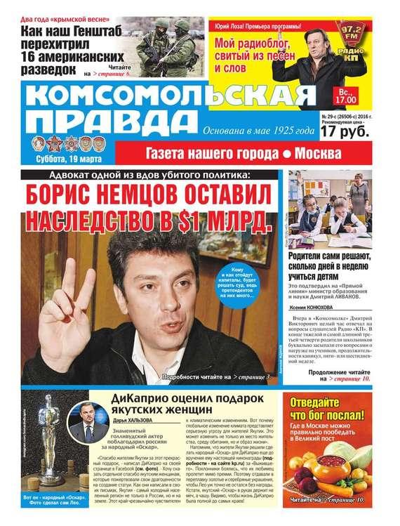 Комсомольская Правда. Москва 29с-2016