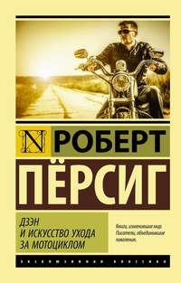 Пёрсиг, Роберт  - Дзэн и искусство ухода за мотоциклом