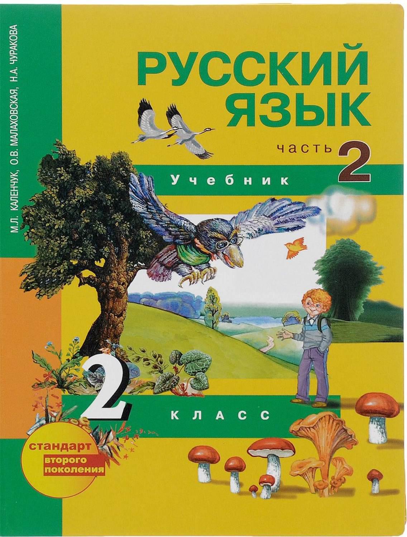Часть гдз вторая русский язык