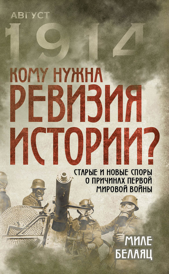 Миле Белаяц Кому нужна ревизия истории? Старые и новые споры о причинах Первой мировой войны