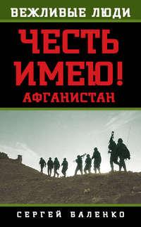 Баленко, Сергей  - Афганистан. Честь имею!