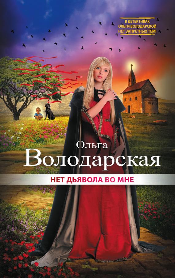 Ольга Володарская - Нет дьявола во мне
