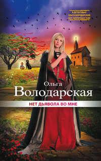 Володарская, Ольга  - Нет дьявола во мне