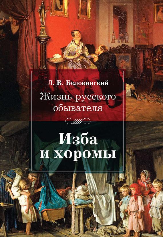 Л. В. Беловинский бесплатно