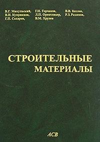 Горчаков, Г. И.  - Строительные материалы (Материаловедение. Технология конструкционных материалов)