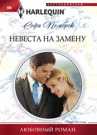 - Невеста на замену