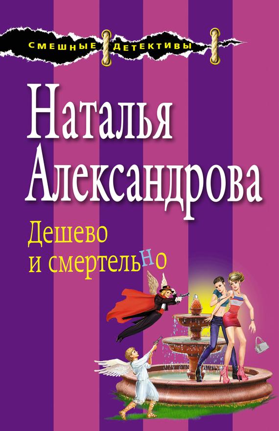 Наталья Александрова Дешево и смертельно