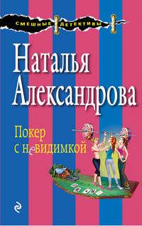 Александрова, Наталья  - Покер с невидимкой