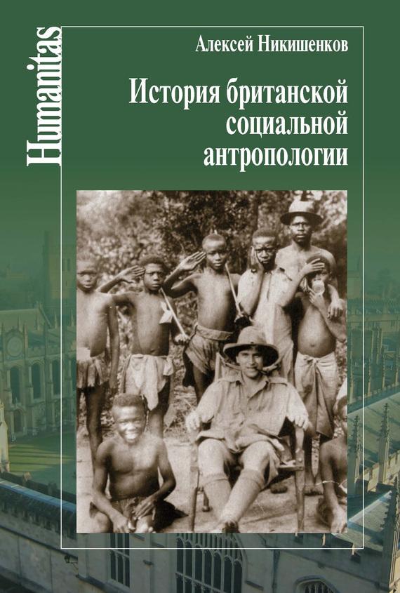 бесплатно Алексей Никишенков Скачать История британской социальной антропологии
