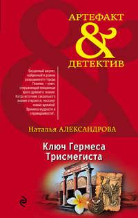 Александрова, Наталья  - Ключ Гермеса Трисмегиста