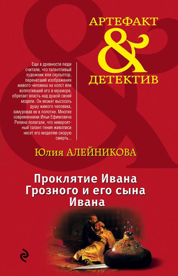 Юлия Алейникова Проклятие Ивана Грозного и его сына Ивана иван бунин жизнь арсеньева