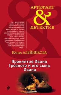 Алейникова, Юлия  - Проклятие Ивана Грозного и его сына Ивана