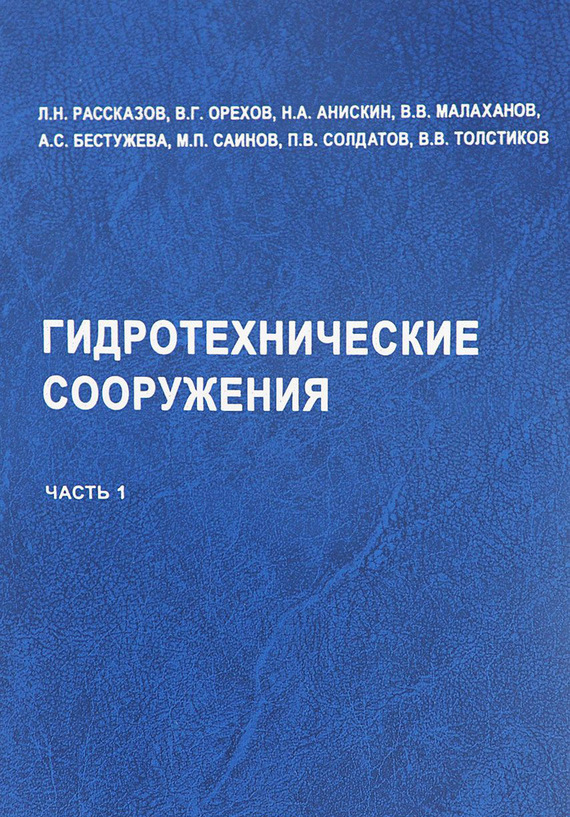 Л. Н. Рассказов