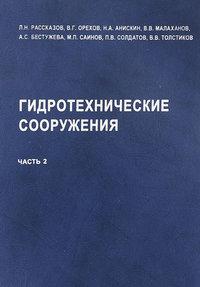 Рассказов, Л. Н.  - Гидротехнические сооружения (речные). Часть 2