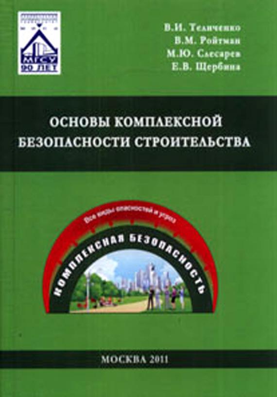 Е. В. Щербина Основы комплексной безопасности строительства какую дисковую пилу для строительства