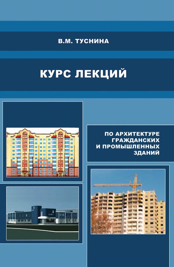 бесплатно Курс лекций по архитектуре гражданских и промышленных зданий Скачать В. М. Туснина