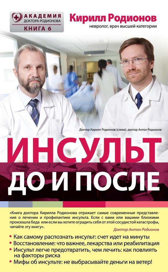 Кирилл Родионов Инсульт: до и после антон родионов как прожить без инфаркта и инсульта