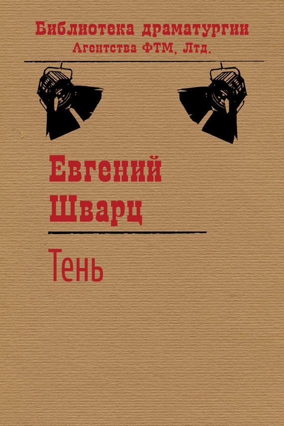 Тень ( Евгений Шварц  )