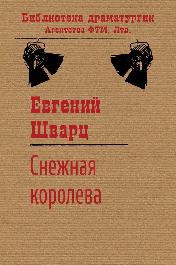 Евгений Шварц Снежная королева елена шварц елена шварц избранные стихотворения