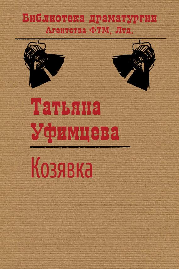 Татьяна Уфимцева - Козявка