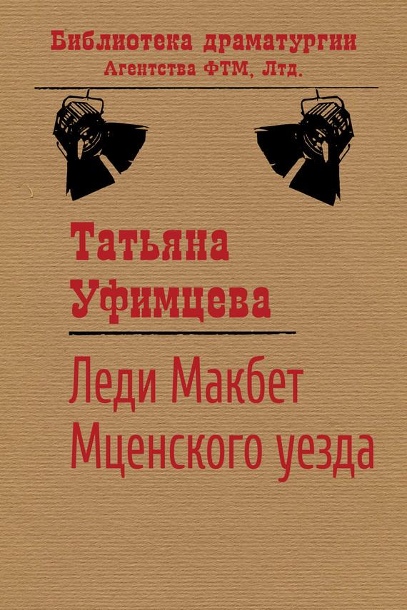 Татьяна Уфимцева - Леди Макбет Мценского уезда