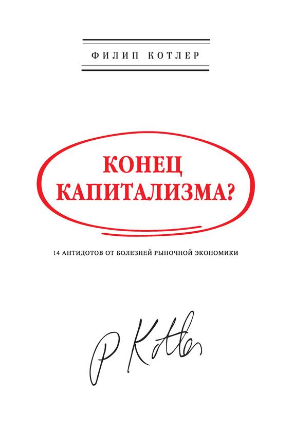 Филип Котлер Конец капитализма? 14 антидотов от болезней рыночной экономики ирвинг рейн майкл хэмлин филип котлер книга персональный брендинг