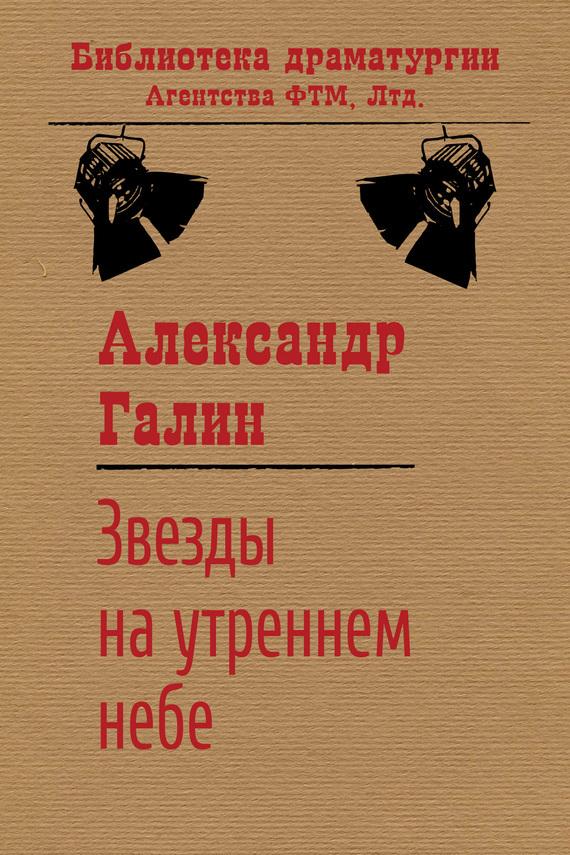 Александр Галин Звезды на утреннем небе падение сквозь ветер