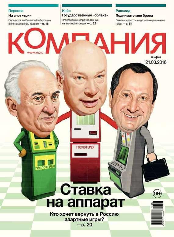 Компания 10-2016 ( Редакция журнала Компания  )