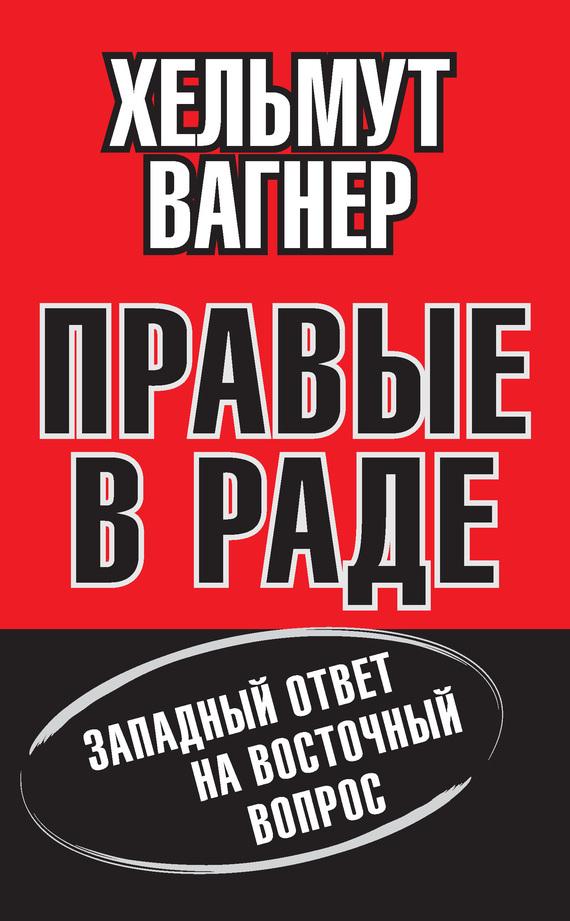 Хельмут Вагнер Правые в Раде. Западный ответ на Восточный вопрос валентин рунов удар по украине вермахт против красной армии