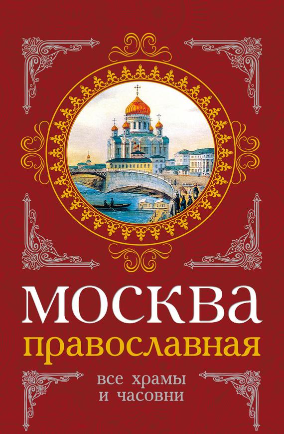 бесплатно Москва православная. Все храмы и часовни Скачать Сергей Шокарев
