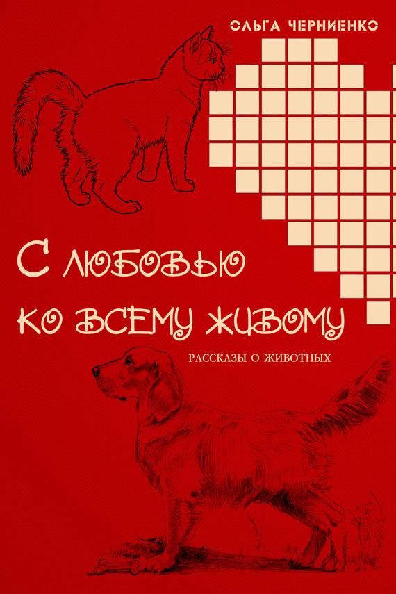 Ольга Черниенко бесплатно