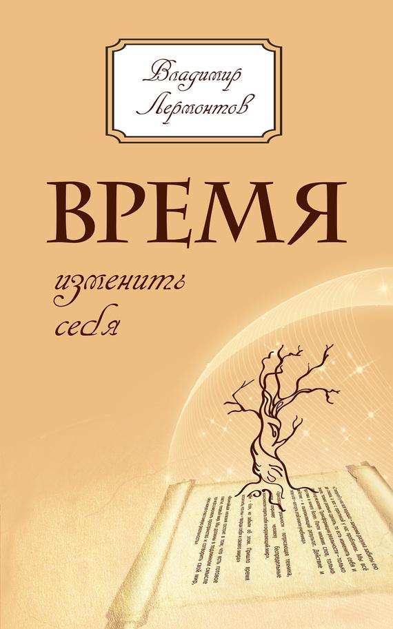 Владимир Лермонтов бесплатно