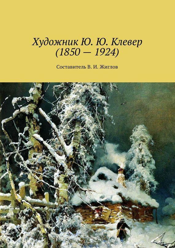 Художник Ю. Ю. Клевер (1850 1924) случается романтически и возвышенно