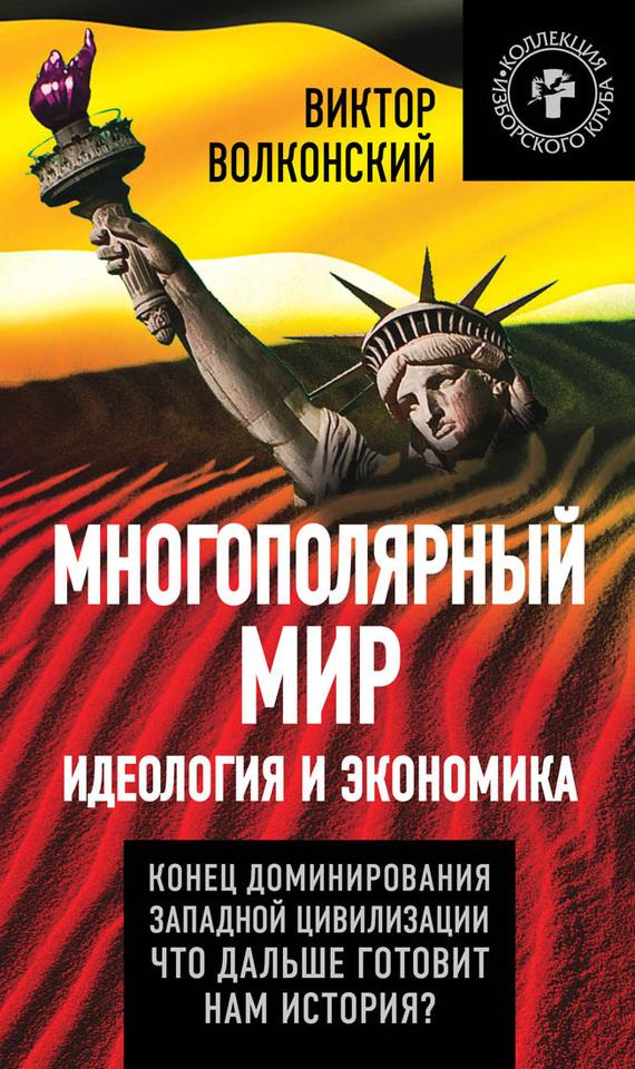 Виктор Волконский бесплатно