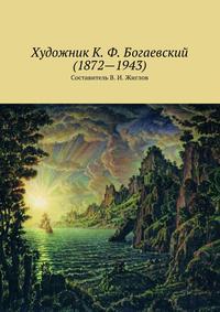 Жиглов, Валерий  - Художник К. Ф. Богаевский(1872–1943)