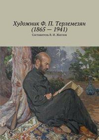 Жиглов, Валерий  - Художник Ф. П. Терлемезян(1865–1941)