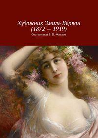 Жиглов, Валерий  - Художник Эмиль Вернон(1872–1919)