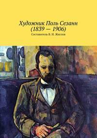 - Художник Поль Сезанн(1839–1906)