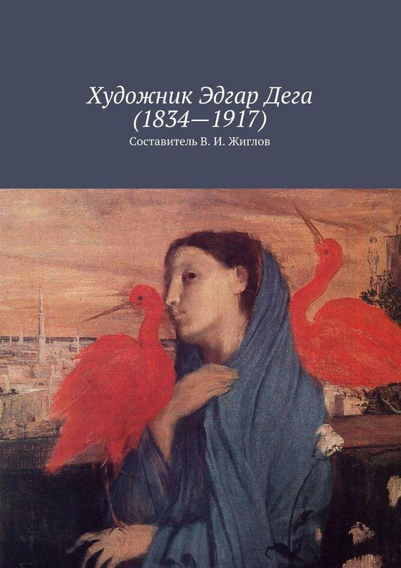 Обложка книги Художник Эдгар Дега(1834–1917), автор Жиглов, Валерий