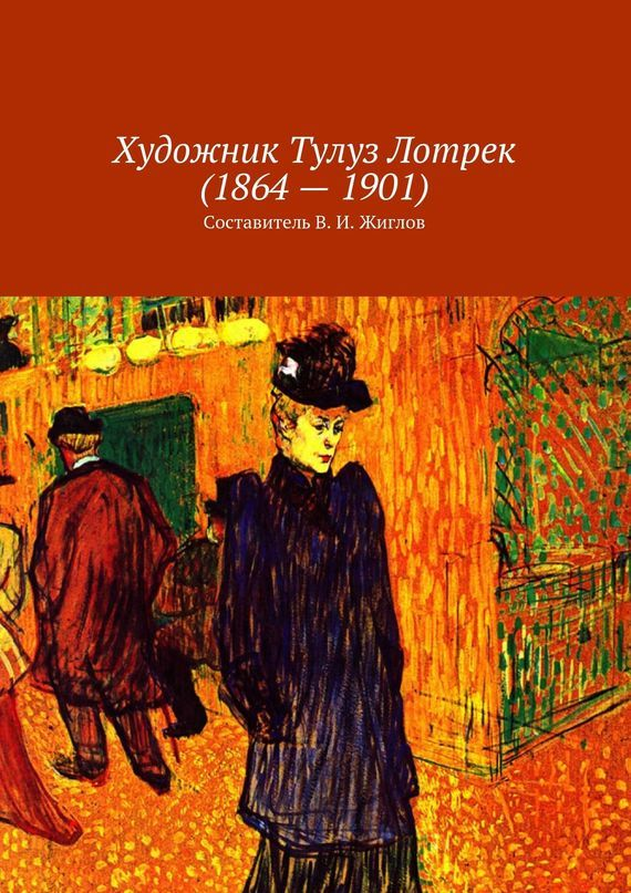 Художник Тулуз Лотрек(1864–1901)