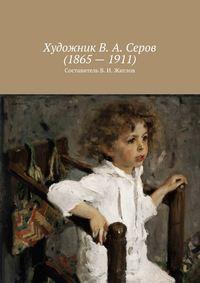 Жиглов, Валерий  - Художник В. А. Серов(1865–1911)