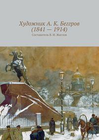 - Художник А. К. Беггров(1841–1914)