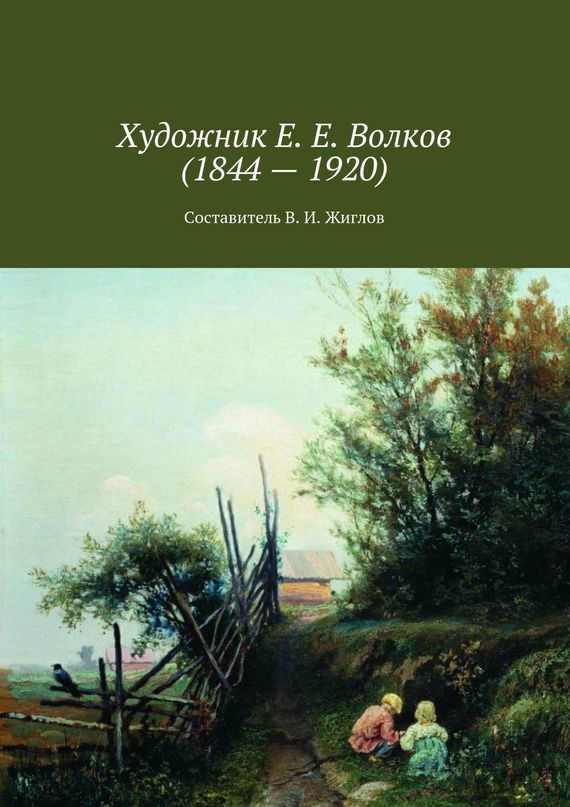В. И. Жиглов Художник Е. Е. Волков(1844–1920)
