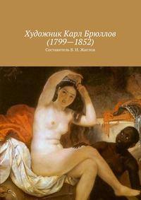 - Художник Карл Брюллов(1799–1852)
