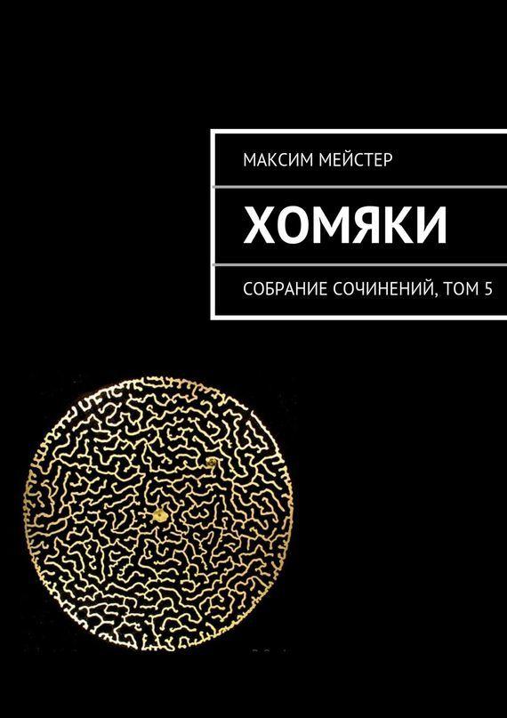 Скачать Максим Мейстер бесплатно Хомяки