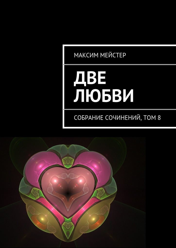 Максим Мейстер Две любви галеви р сефер га кузари книга хазара книга ответа и доказательства по поводу унижаемой веры