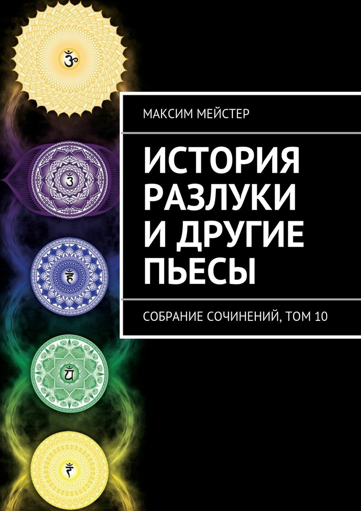 интригующее повествование в книге Максим Мейстер