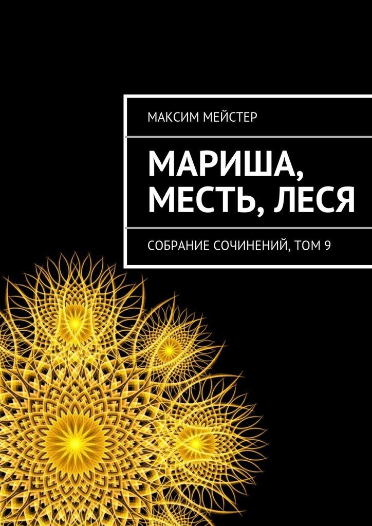 Максим Мейстер Мариша, Месть,Леся книги эксмо таежная месть